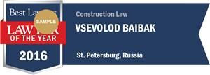 Vsevolod Baibak has earned a Lawyer of the Year award for 2016!