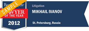 Mikhail Ivanov has earned a Lawyer of the Year award for 2012!